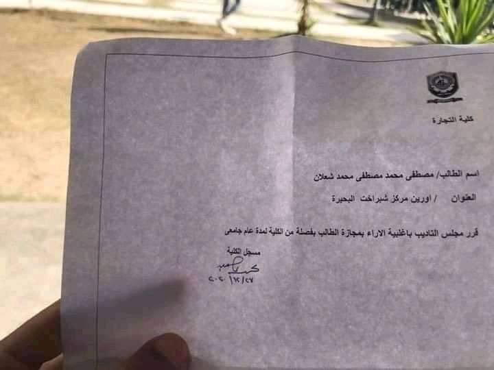 «حق مصطفى شعلان فين».. القصة الكاملة لفصل طالبين بـ«تجارة دمنهور»