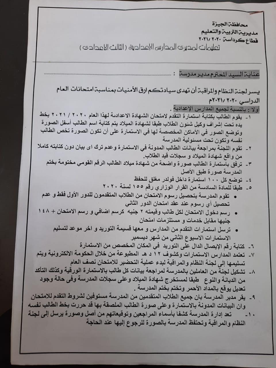 التعليم: مد تسجيل الاستمارة الإلكترونية للشهادة الإعدادية حتى الخميس