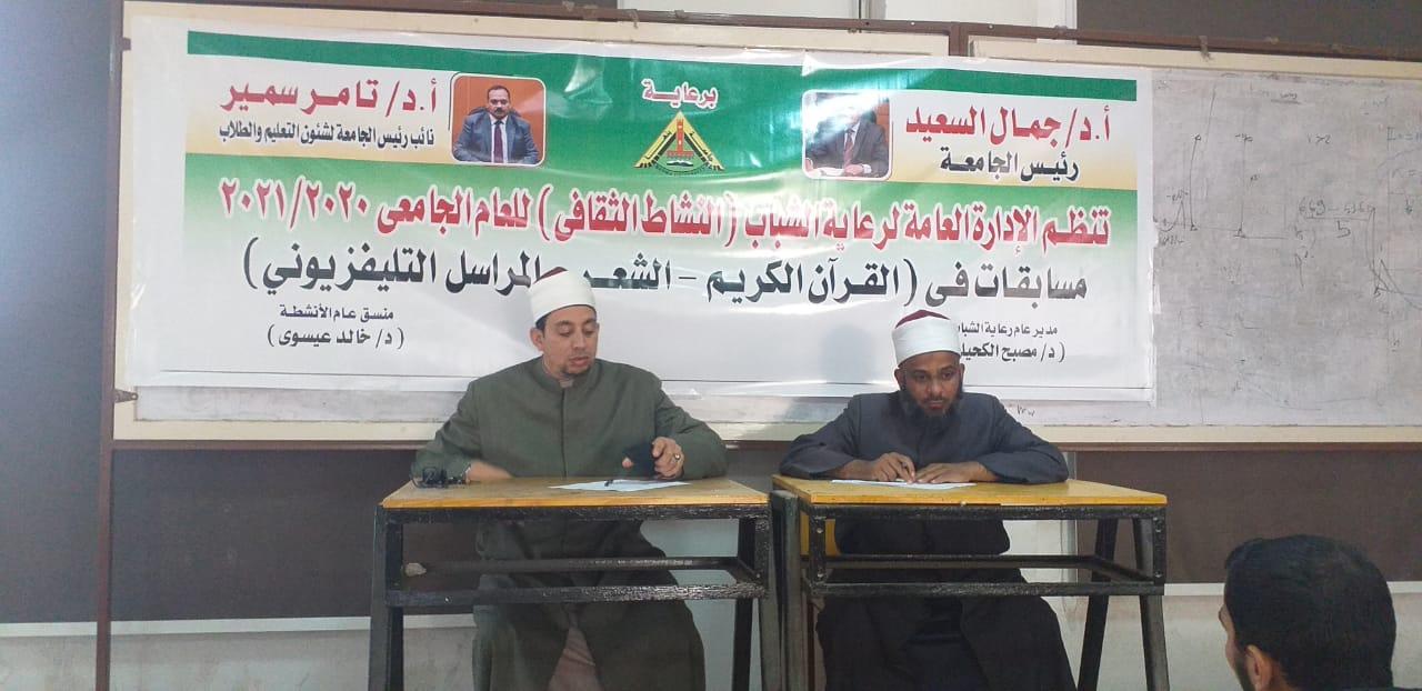 جامعة بنها تنظم مسابقة القرآن الكريم