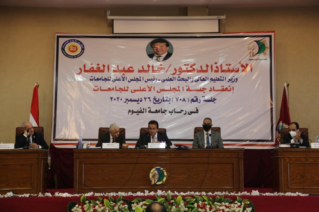 يوم النفي العظيم في الجامعات المصرية