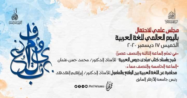غدا.. رواق التصوف يحتفي باليوم العالمي للغة العربية