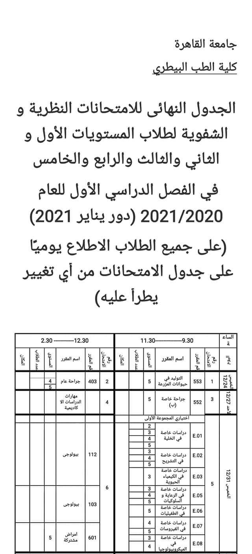 طب بيطري القاهرة تعتمد الجدول النهائي لامتحانات الفصل الدراسي الأول