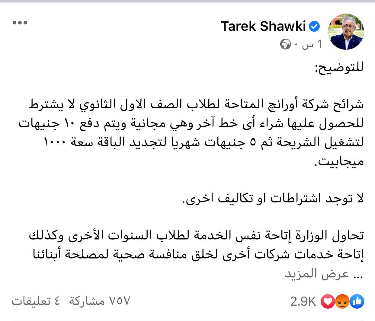 وزير التعليم يوضح حقيقة بيع شرائح تابلت الثانوية العامة