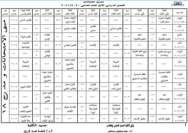 حقوق حلوان تعلن جدول امتحانات الفصل الدراسي الأول لجميع الفرق