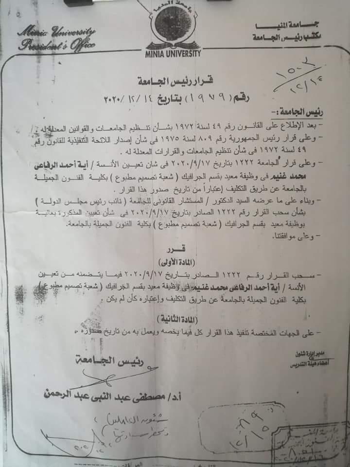 بعد شهرين.. جامعة المنيا تلغي قرار تعيين «أية الرفاعي» بكلية الفنون الجميلة بتعليمات من الوزارة