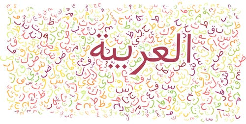 «عيادة» لعلاج أخطاء اللغة العربية