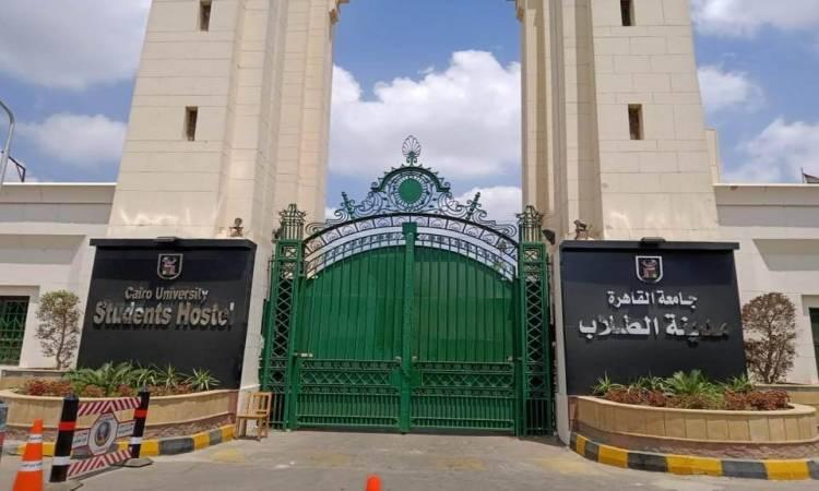 المدينة الجامعية بجامعة القاهرة
