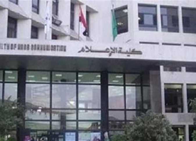 «إعلام القاهرة» تناقش صحافة الذكاء الاصطناعي ضمن فعاليات مؤتمرها الدولي الـ26