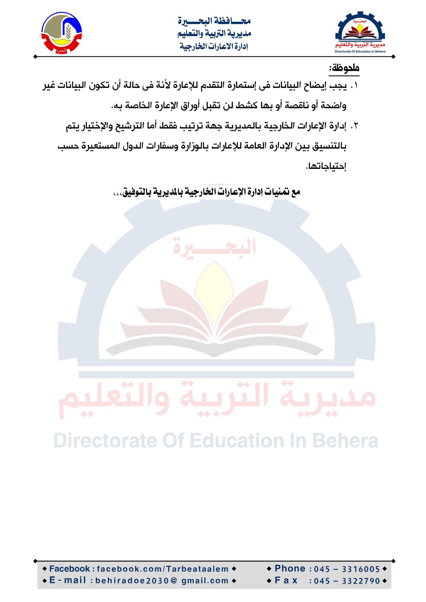 ننشر الشروط والأوراق المطلوبة للتقدم للإعارات الخارجية للمعلمين