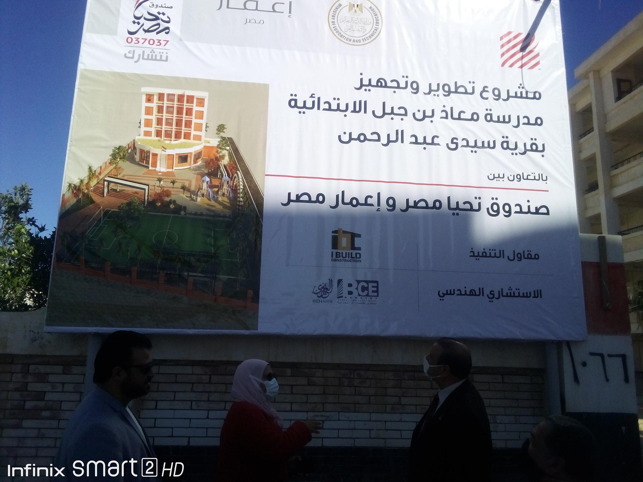 """صندوق تحيا مصر يتعاون مع محافظة مطروح لرفع كفاءة مدرستين""""صور"""""""
