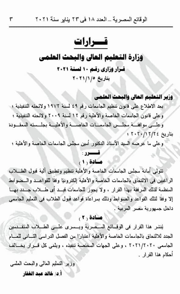 الوقائع المصرية تنشر نظام القبول الإلكتروني الموحد للجامعات الخاصة والأهلية