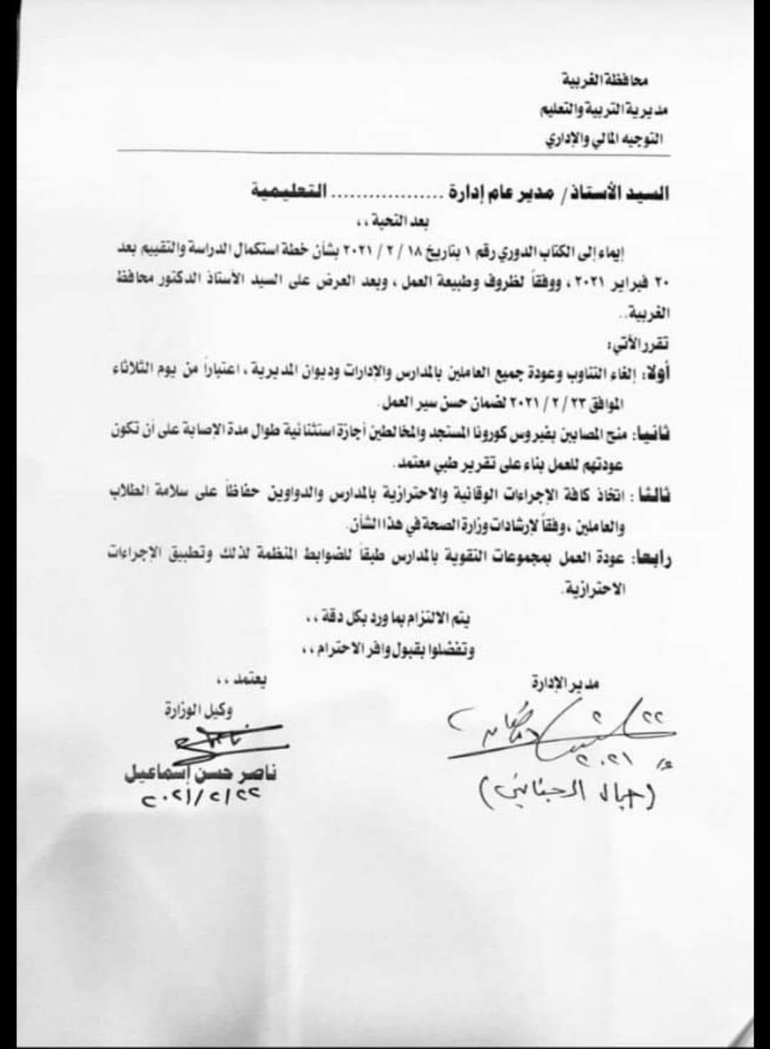 إلغاء التناوب وعودة جميع العاملين للمدارس في الغربية
