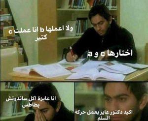 على طريقة الطلاب.. صور وفيديوهات مضحكة في مواجهة الامتحانات