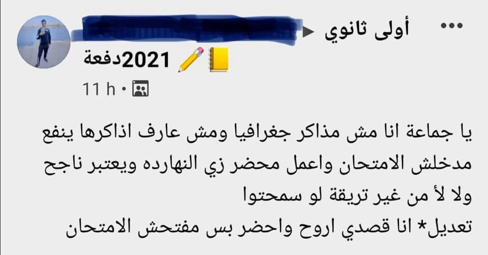 """""""شوقي"""" يفضح خطة طالب بأولي ثانوي """"مش مذاكر جغرافيا"""""""