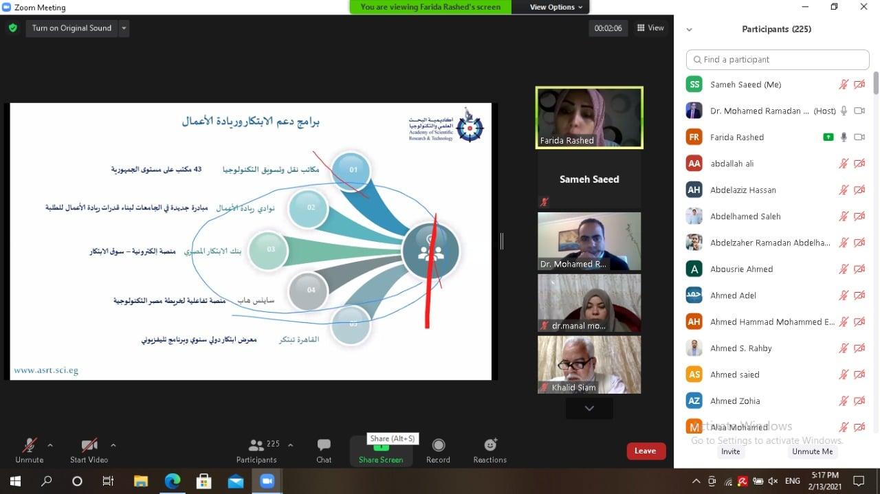 جامعة بنها تنظم ورشة عمل افتراضية عن الاستشراف المستقبلي لريادة الأعمال
