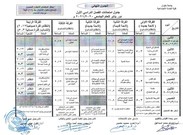 جدول امتحانات خدمة اجتماعية حلوان المعدل