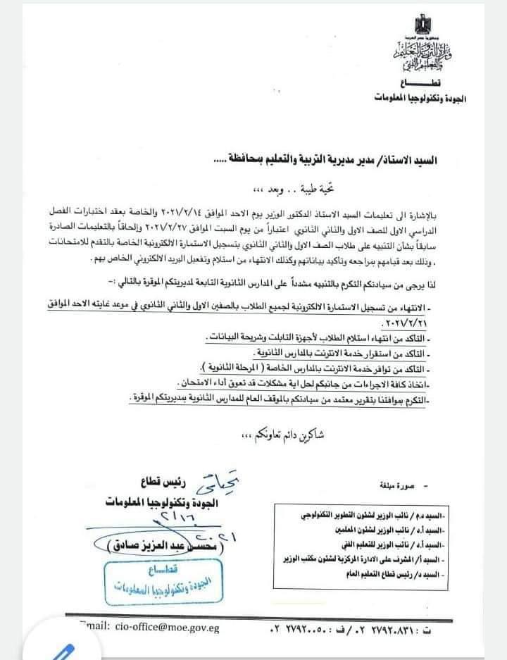 غداً.. آخر موعد للتسيجل باستمارة امتحانات أولي وثانية ثانوى الإلكترونية