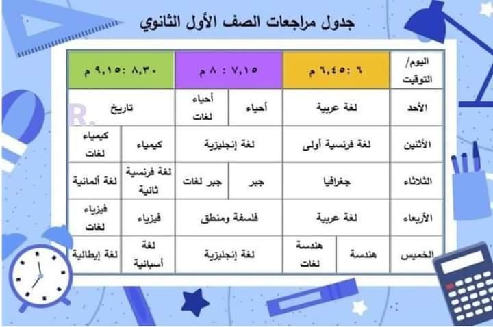 «التعليم» تتيح خدمة التواصل المباشر بين المعلمين والطلاب
