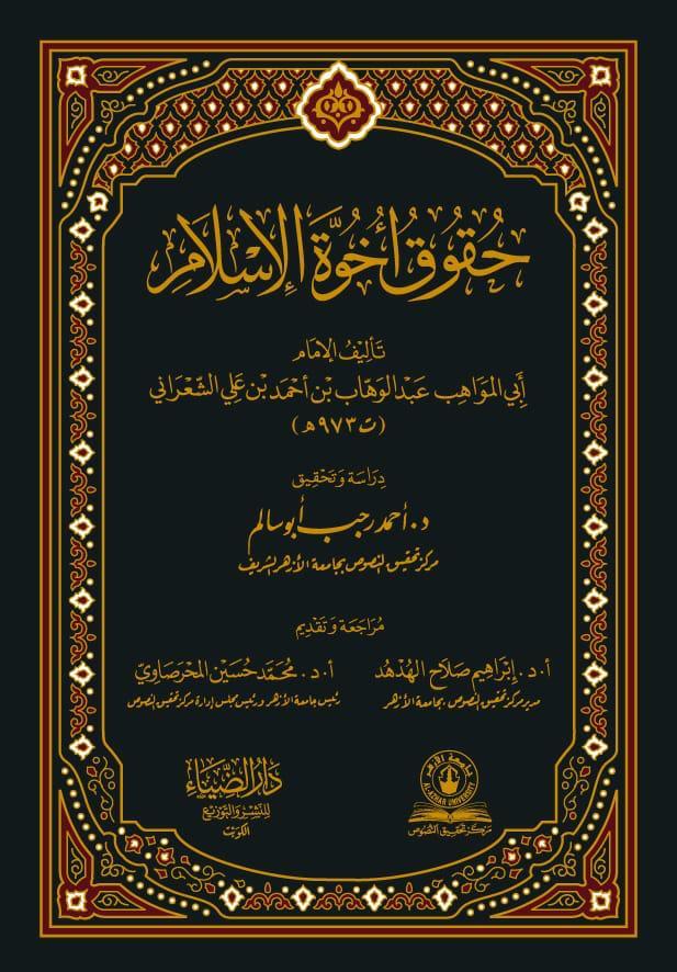 """بمناسبة الاحتفال باليوم العالمي للأخوة الإنسانية.. صدور مؤلف """"أخوة الإسلام"""" بجامعة الأزهر"""