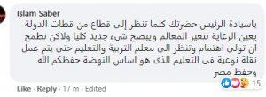 """""""كل عيد حب وأنت طيب"""" ردود أفعال الطلاب وأولياء الأمور على قرارات السيسي وطارق شوقي"""