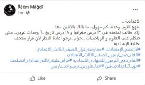 """""""إلغاء دمج الترمين للشهادة الإعدادية"""" استغاثات الطلاب وأولياء الأمور من قرار طارق شوقي"""