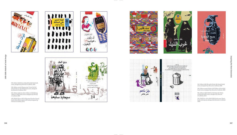 نماذج من كتاب تاريخ تصميم الفن الجرافيكى