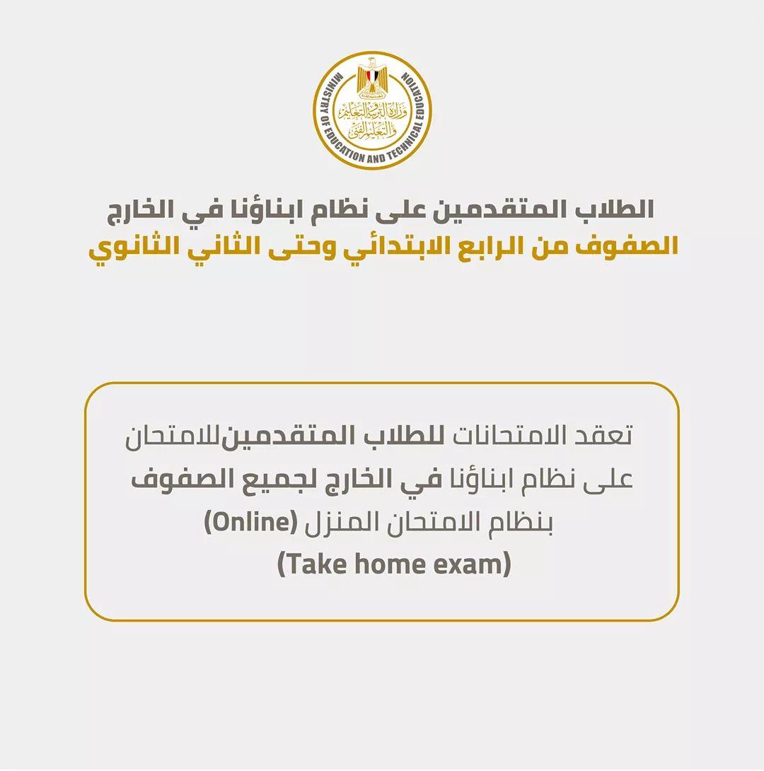 تفاصيل تقييم طلاب المدارس الدولية وأبناؤنا في الخارج
