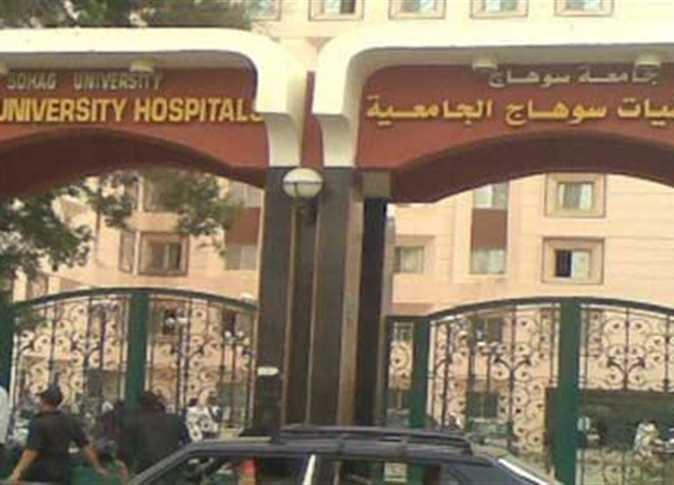مستشفى جامعة سوهاج