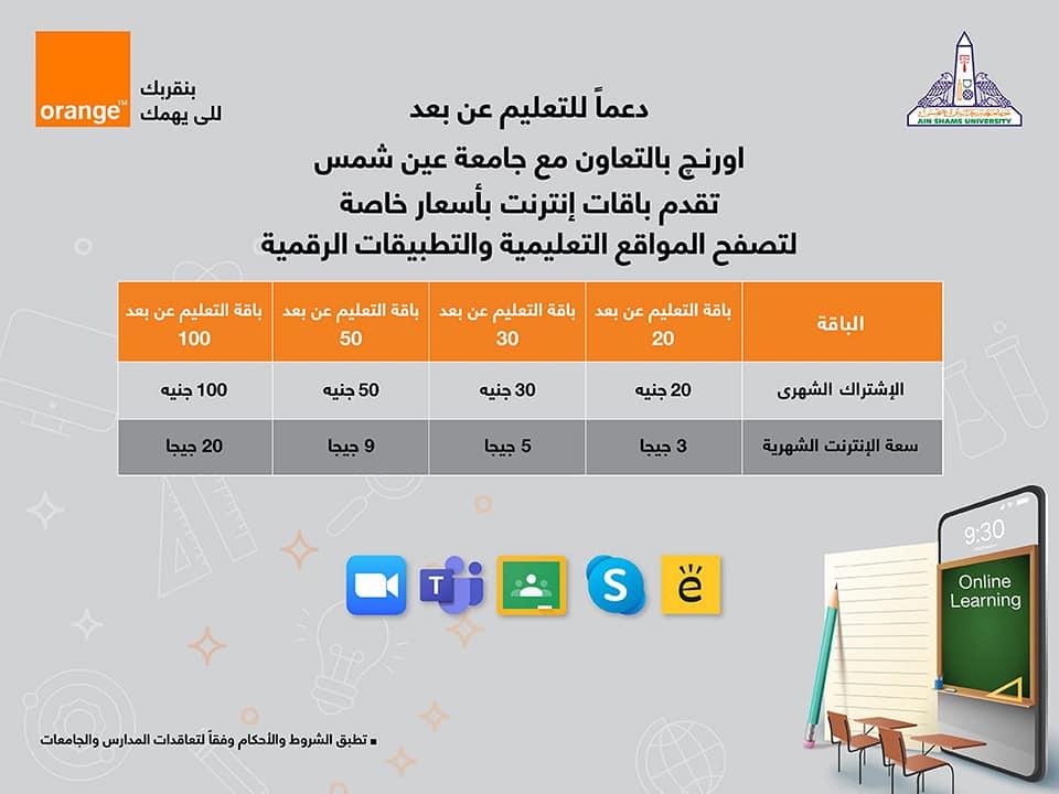 جامعة عين شمس تدعم طلابها بتوفير باقات وخطوط محمول مخفضة