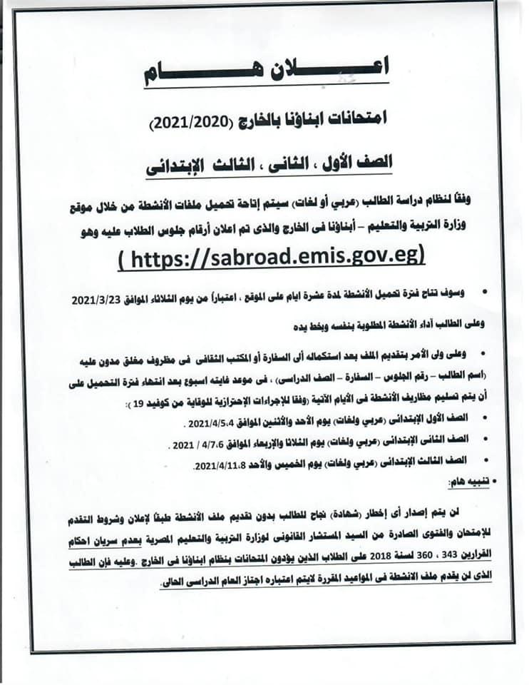 السفارات المصرية تعلن تفاصيل امتحانات أبناؤنا فى الخارج