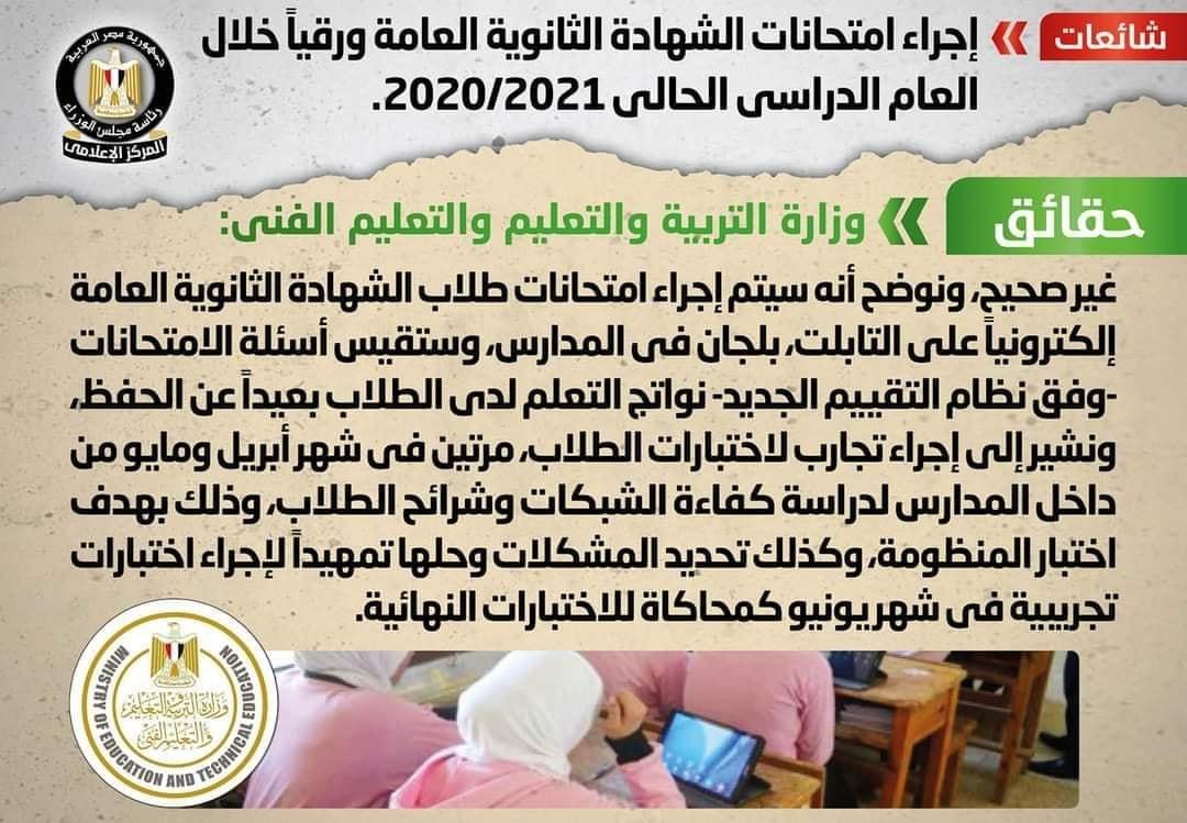 """للتدريب على الامتحانات المجمعة.. """"حصص مصر"""" تعلن إتاحة نماذج استرشادية للطلاب"""