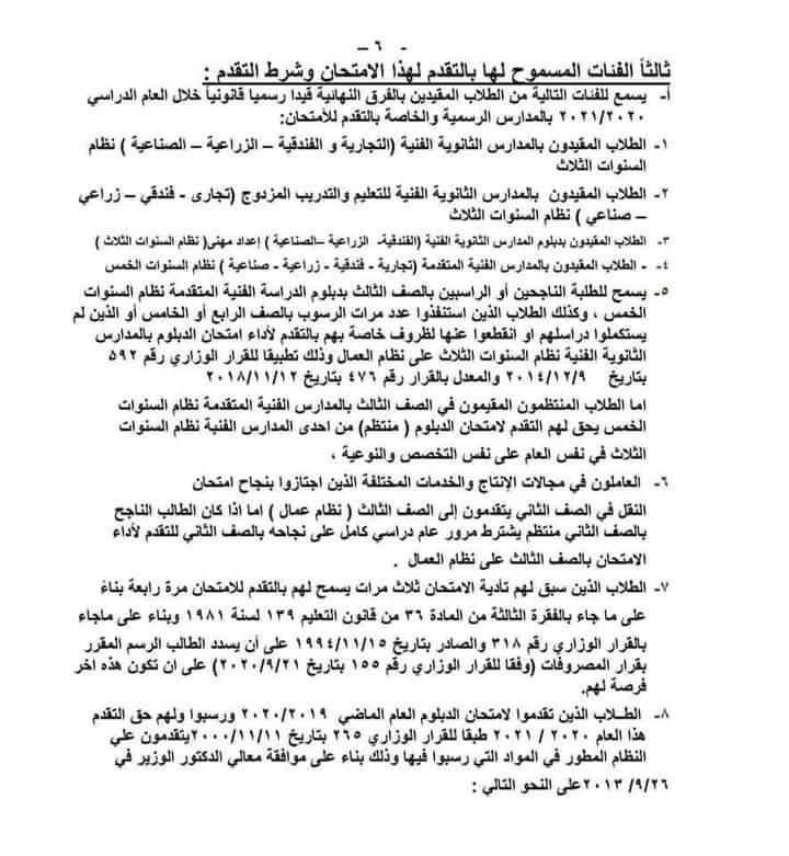 الفئات المسموح لها دخول امتحان «الدبلومات الفنية»2020/2021