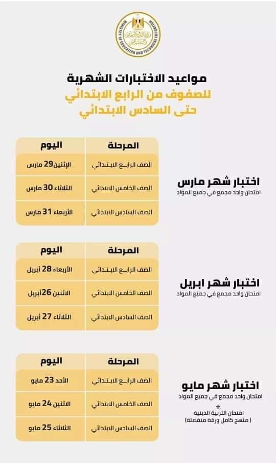 ننشر جدول امتحانات الترم الثانى لطلاب صفوف النقل