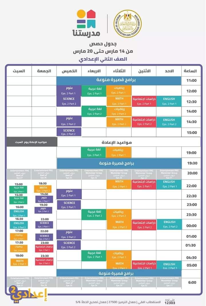 جدول مواعيد الحصص التعليمية على قناة مدرستنا