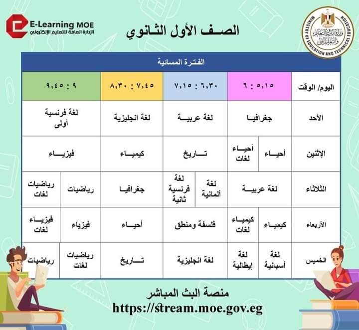 مواعيد الحصص التعليمية على منصة البث المباشر