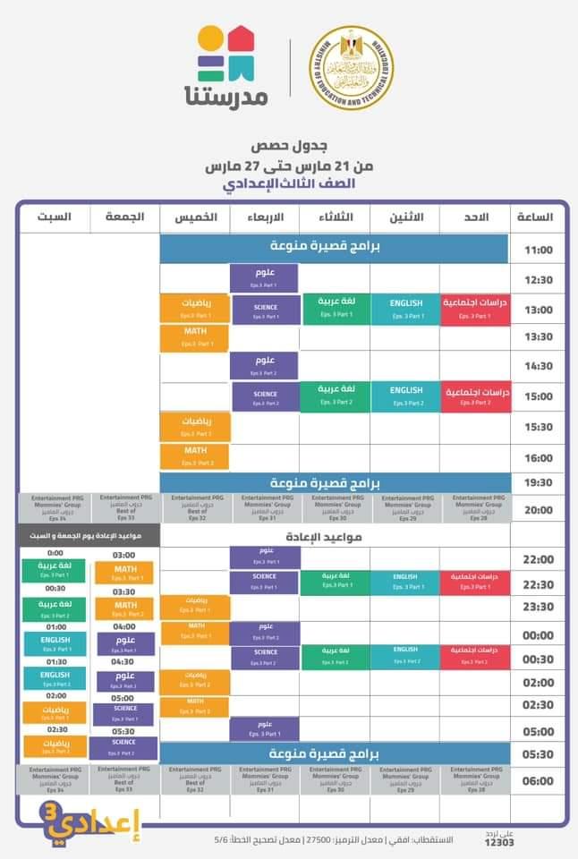 مواعيد الحصص التعليمية على قناة مدرستنا