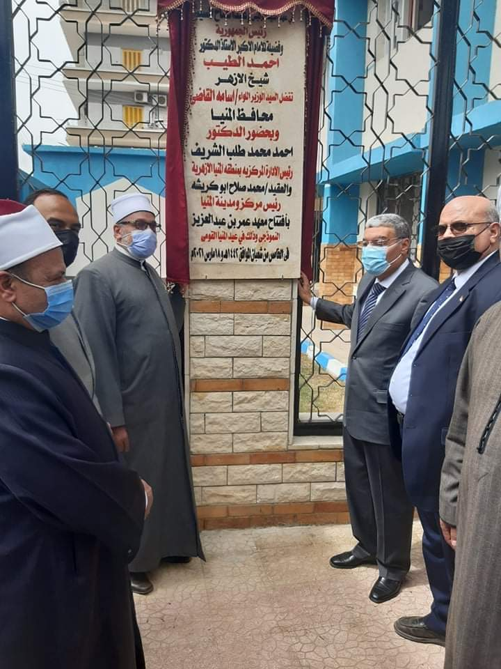 محافظ المنيا يفتتح معهد عمر بن عبد العزيز الابتدائي النموذجي بحضور رئيس المنطقة الأزهرية