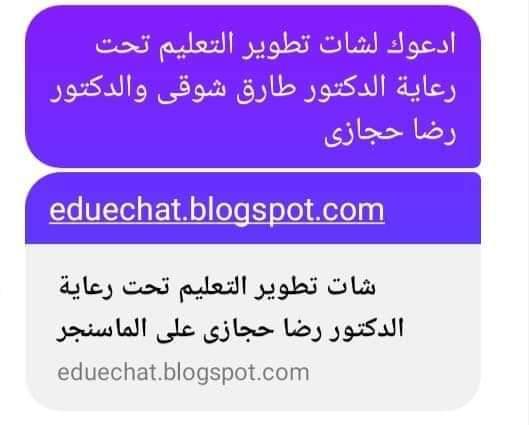تنبيه مهم من طارق شوقي للمهتمين بالشأن التعليمي