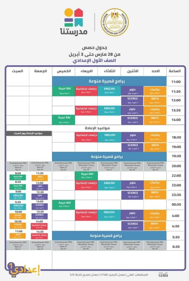 مواعيد بث برامج «مدرستنا» بالأسبوع 24 للدراسة