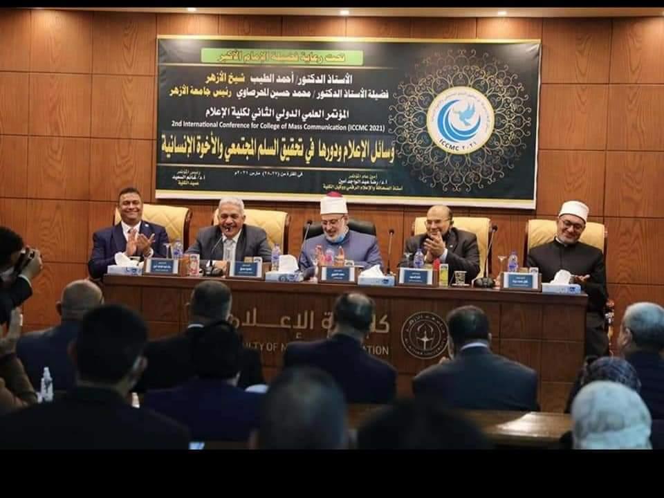 توصيات مؤتمر وسائل الإعلام ودورها في تحقيق السلم المجتمعي والأخوة الإنسانية