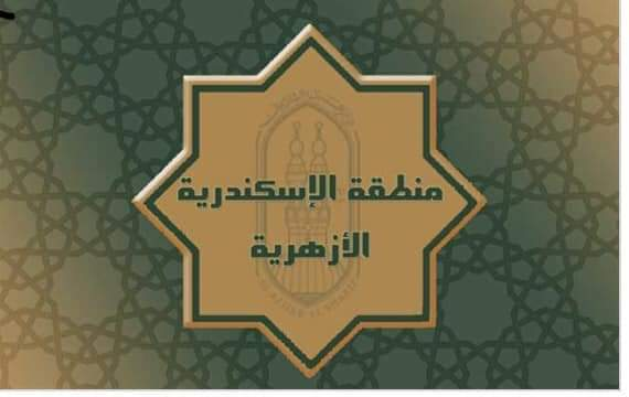 الإسكندرية الأزهرية : متابعات مكثفة لاختبارات شهر مارس لطلاب الشهادة الإعدادية