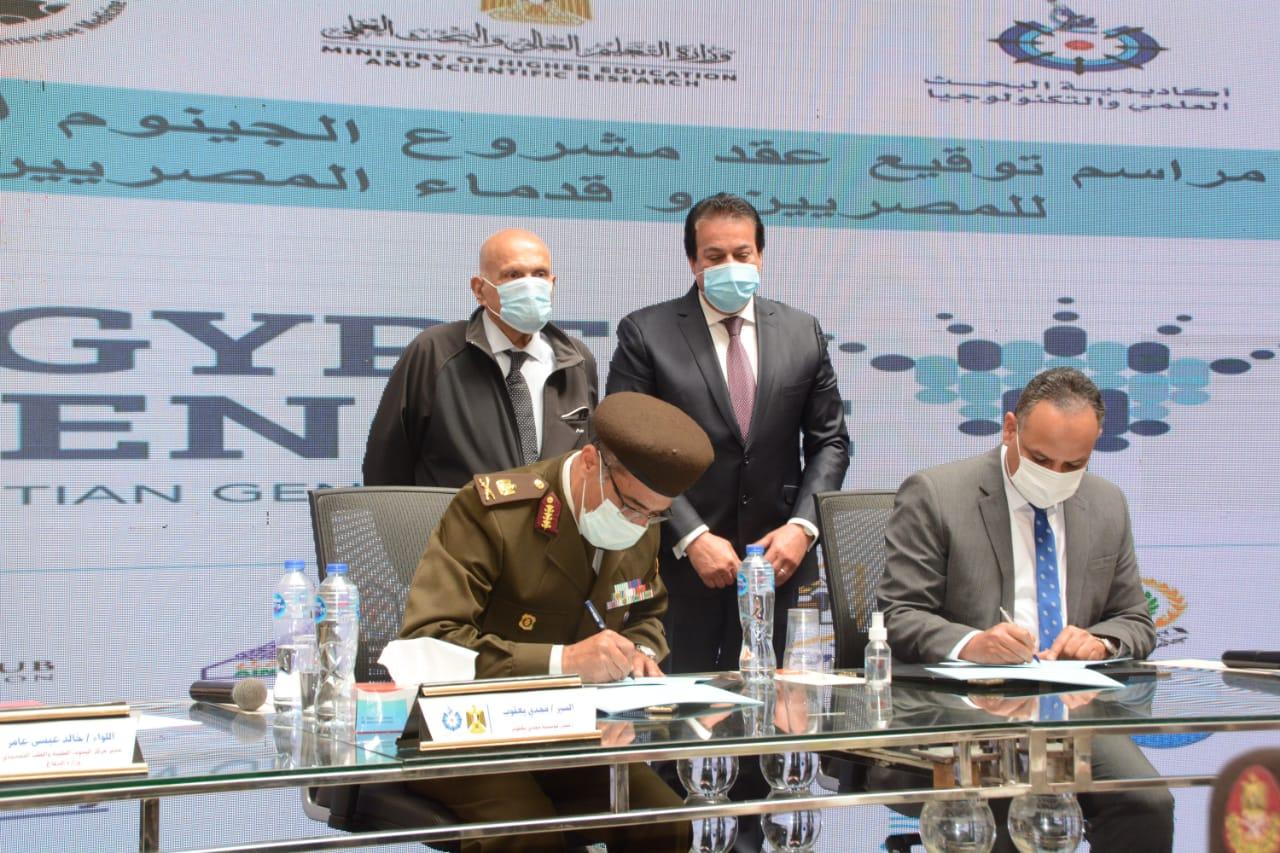 القوات المسلحة توقع بروتوكول إطلاق برنامج الجينوم المرجعي للمصريين بالتعاون مع التعليم العالي