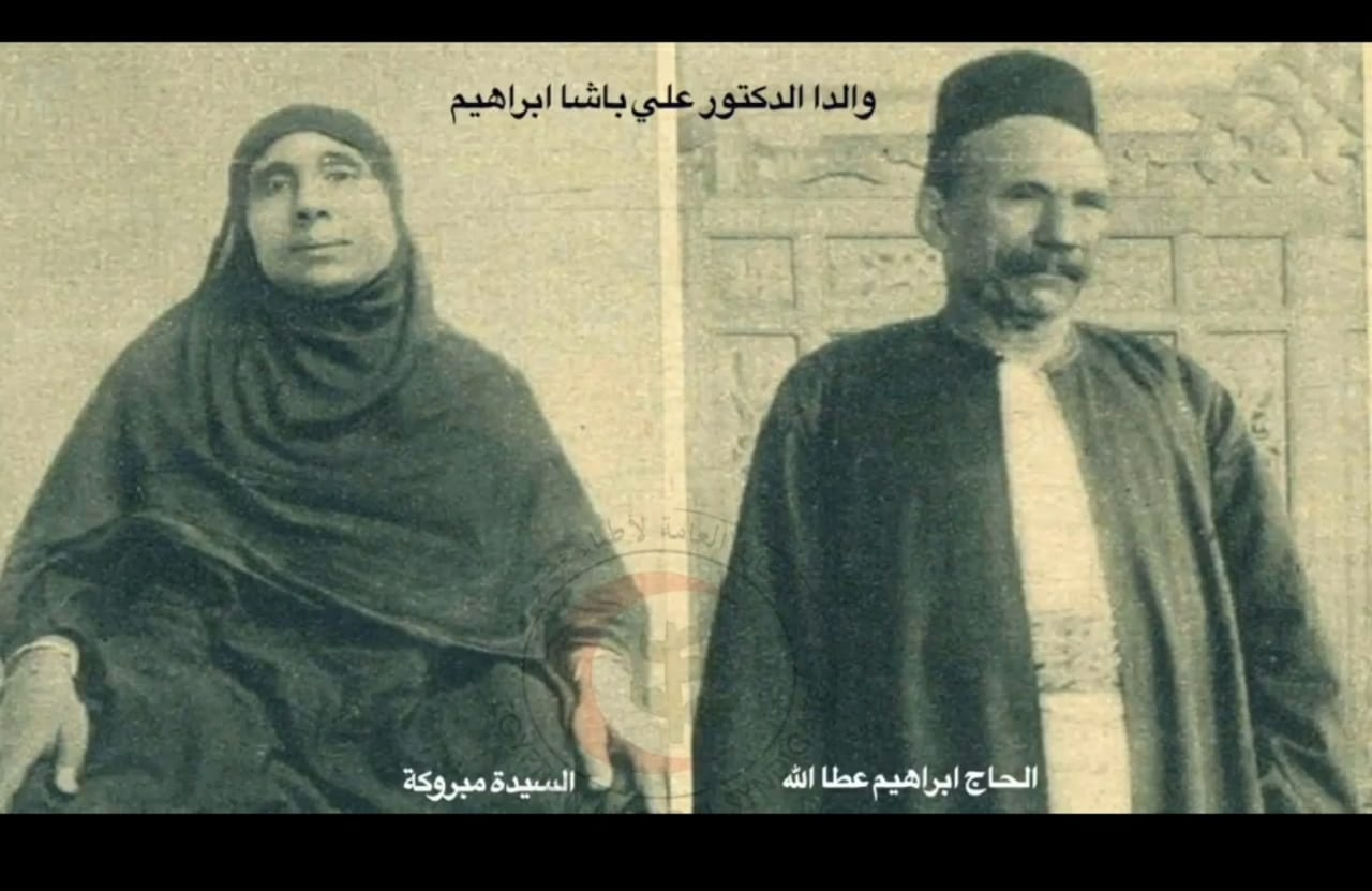 الحاج ابراهيم عطا ومبروكة خفاجى والدا انبغ طبيب مصرى