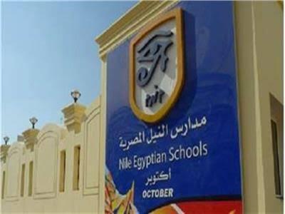 مدارس النيل توجه أولياء الأمور باتباع 6 تعليمات عند التقديم لأبنائهم
