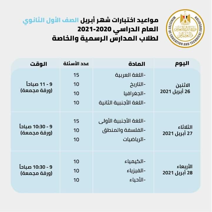 جدول امتحانات أولي وثانية ثانوى الورقية بشهر ابريل