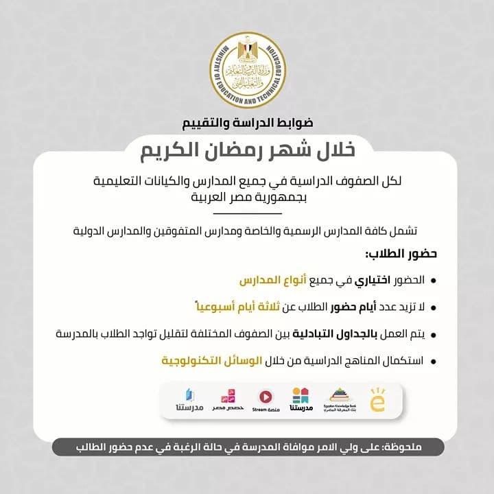 """""""التعليم"""" تعلن ضوابط الحضور بالمدارس في شهر رمضان"""