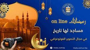 """الشباب والرياضة تكشف شروط التقدم لمبادرة """"رمضانك on line"""""""