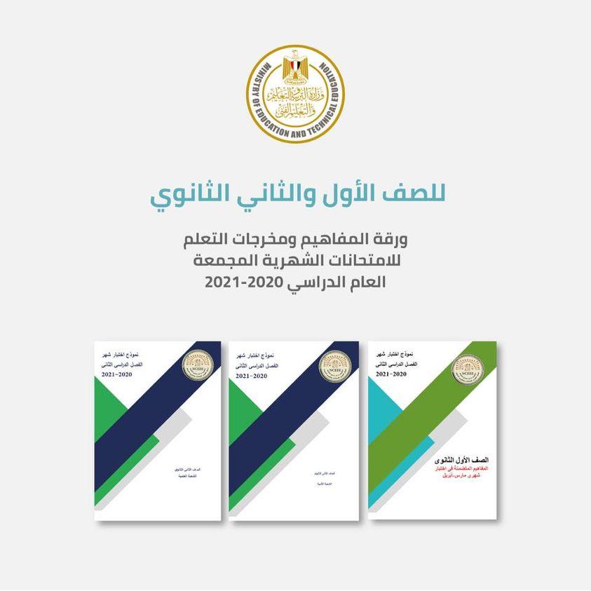 أولياء أمور مصر: دخول الطالب الامتحان بالكتاب المدرسي أفضل من ورقة المفاهيم