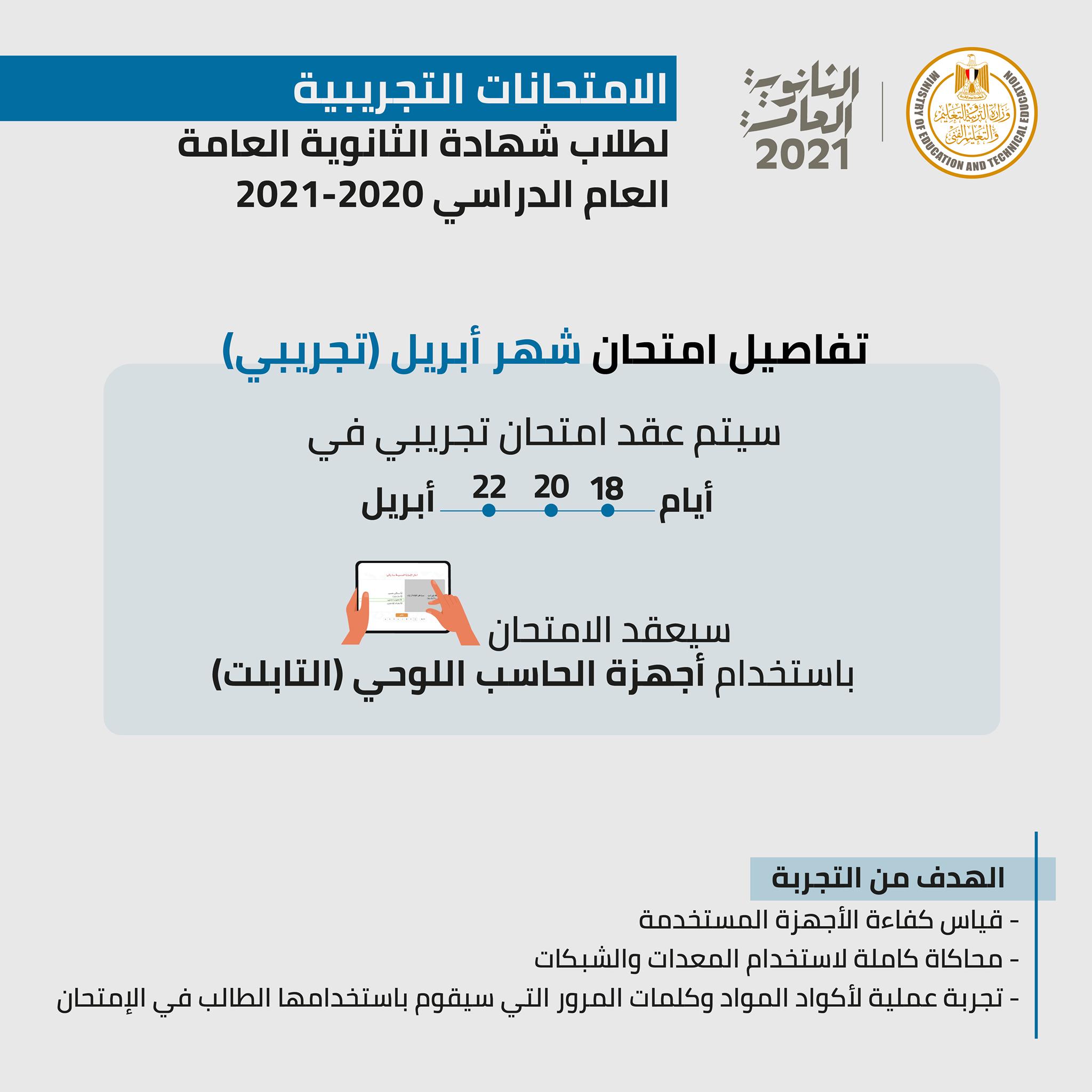 طارق شوقي: هذا مصير طلاب المنازل والتقسيم من امتحانات الثانوية التجريبية