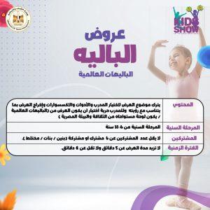 """وزارة الشباب والرياضة تكشف شروط التقدم لمسابقة """"Kids Show"""" للتعبير الحركي"""
